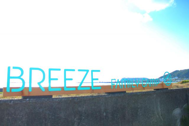 BREEZE family camp