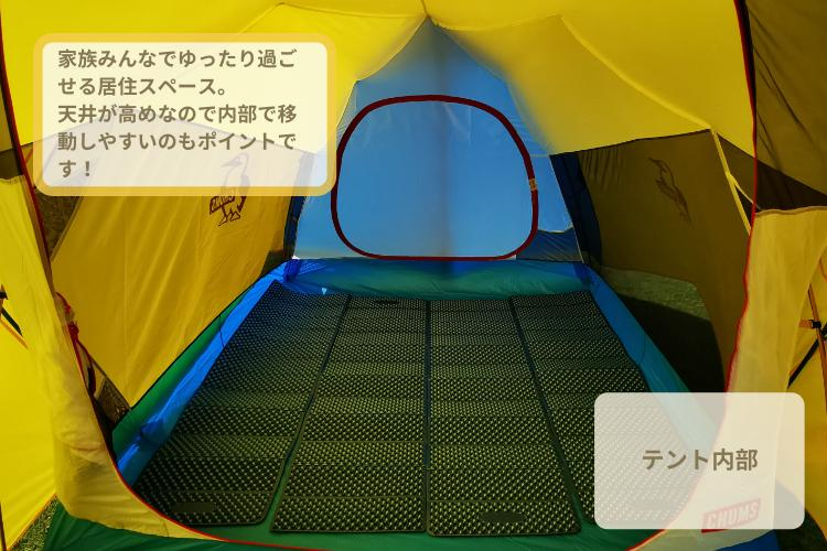 テント内部