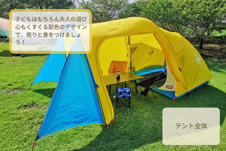 テント全体