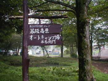 暮坂高原オートキャンプ場