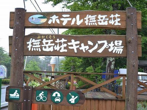 撫岳荘キャンプ場