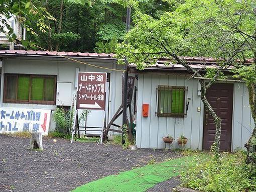 山中湖オートキャンプ場